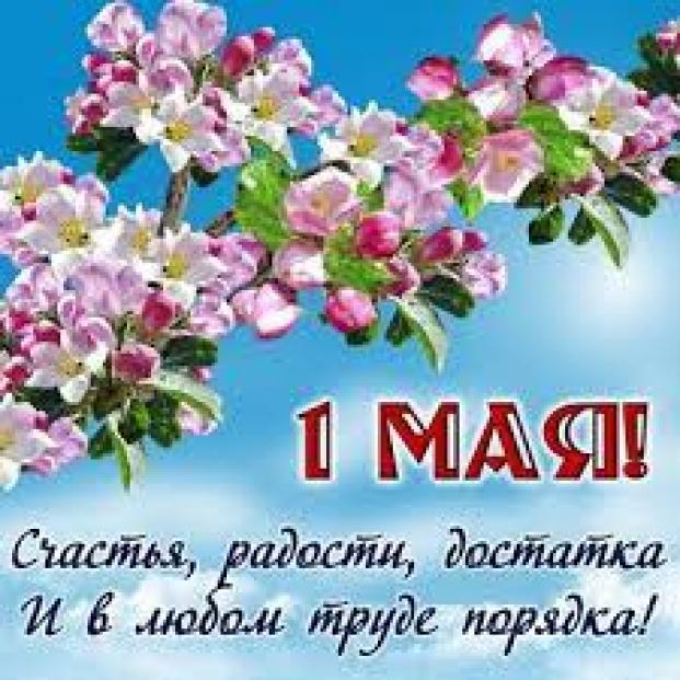 С праздником весны и труда – 1 Мая!